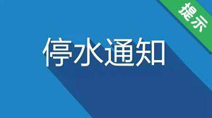 5日(周一)延吉市河南、铁南、公园路以南、人民路以南停水!