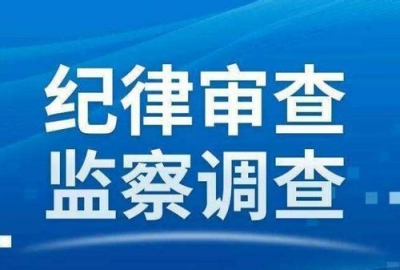 图们市水利局副局长秦宝忠接受纪律审查和监察调查