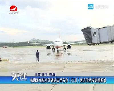 韩国济州航空公司通延吉至首尔(仁川)延吉至务安定期航线