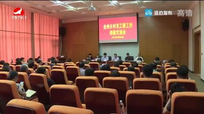 全州乡村关工委工作经验交流会在龙井举行