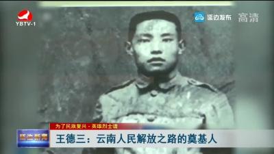 王德三:云南人民解放之路的奠基人