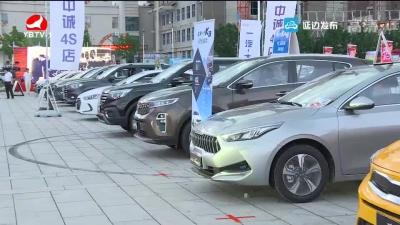 第三届百姓购车节在延吉举行