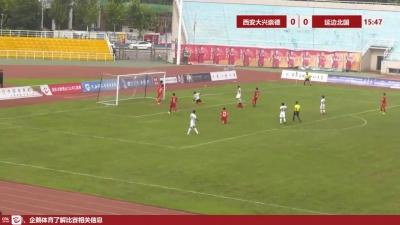 【进球视频】西安大兴崇德0:1延边北国