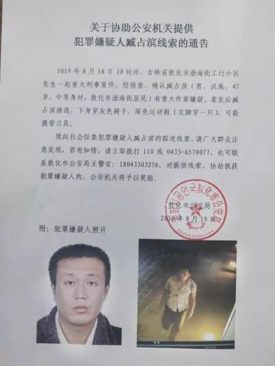 关于协助公安机关提供犯罪嫌疑人臧占滨线索的通告