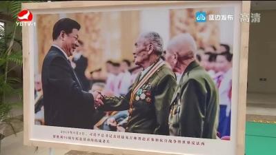 庆祝中华人民共和国成立70周年延边百名老兵主题摄影展开展