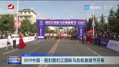2019中国·图们图们江国际马拉松旅游节开幕