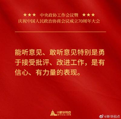 习近平在中央政协工作会议上讲话金句
