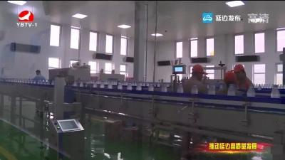 """汪清县年产20万吨""""旺钦泉"""" 天然矿泉水一期项目投产"""
