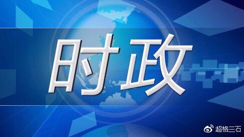 习近平对国家网络安全宣传周作重要指示