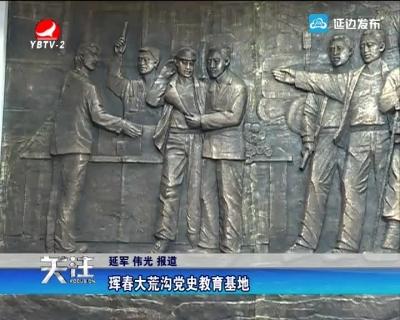 珲春大荒沟党史教育基地