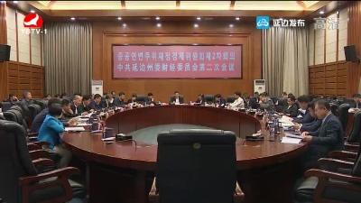 州委财经委员会召开第二次会议