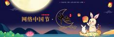 【专题】网络中国节·中秋