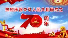 【專題】熱烈慶祝中華人民共和國成立70周年