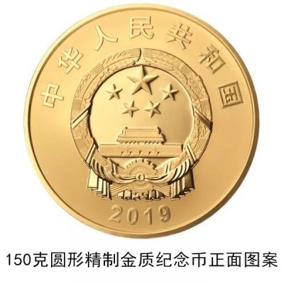 中华人民共和国成立70周年纪念币来啦!吉林省有590万枚!