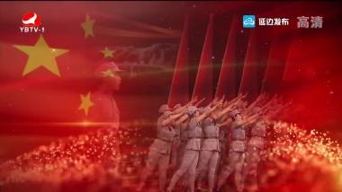 """""""不忘初心?、牢记使命""""庆祝新中国成立70周年""""我和我的祖国""""文艺晚会"""