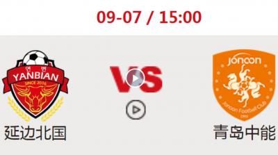 【直播预告】中乙联赛进入倒计时!本周六延边北国VS青岛中能