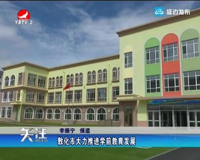 敦化市大力推进学前教育发展