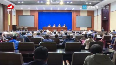州安委会召开2019年第四次全体(扩大)会议暨全州秋季森林草原防灭火工作部署会议