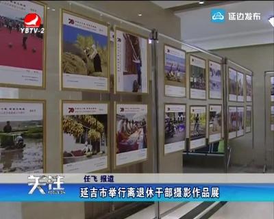 延吉市举办离退休干部摄影作品展