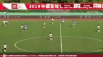【進球視頻】泰州遠大4:0延邊北國