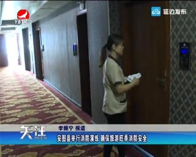 安图县举行消防演练 确保旅游旺季消防安全