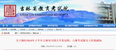 2019年下半年吉林省全国大学英语四、六级考试9月18日开始报名