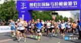 图们市举办2019年中国图们江最美边境国际马拉松旅游节