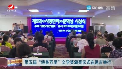"""第五届""""诗香万里""""文学奖颁奖仪式在延吉举行"""