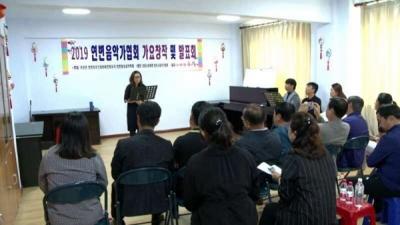 延边朝鲜族歌谣创作及发表会在珲春举办