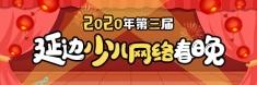 【專題】2020年第三屆延邊少兒網絡春晚
