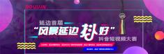 """【專題】延邊首屆""""風景延邊抖好""""抖音短視頻大賽"""