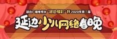【专题】2020年第三届延边少儿网络春晚