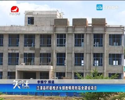 汪清县积极推进乡镇教师周转宿舍建设项目