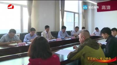 """州委宣传部召开""""不忘初心 牢记使命"""" 主题教育工作会议"""