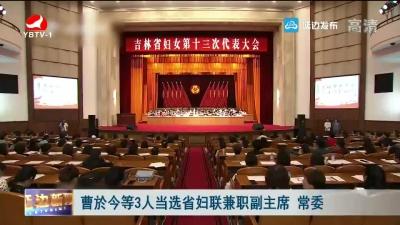 曹於今等3人当选省妇联兼职副主席 常委
