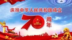 【專題】慶祝中華人民共和國成立70周年