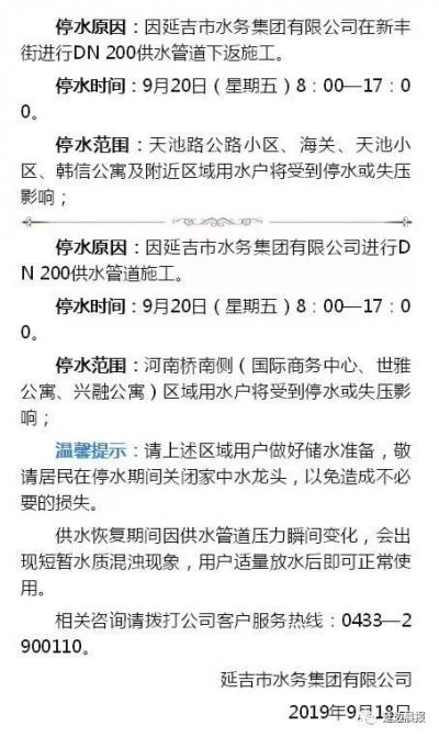 明天,延吉市这些区域停水,请提前做好蓄水准备