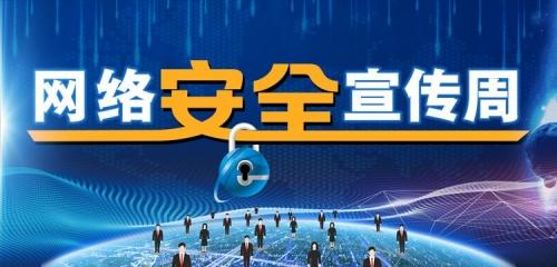 【专题】网络安全宣传周