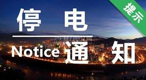 9月2日敦化大石头镇停电通知