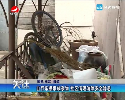 自行车棚堆放杂物 社区清理消除安全隐患