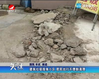 建筑垃圾现身小区 居民出行不便盼清理