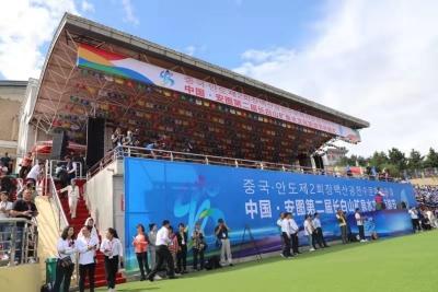 中国·安图第二届长白山矿泉水文化旅游节隆重举行