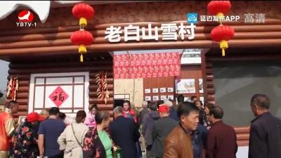 老白山雪村亮相2019中国森林旅游节
