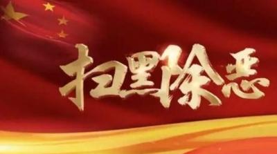 """中央扫黑除恶第二、三轮督导""""回头看""""工作正式启动,将进驻吉林省"""
