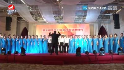 长春朝鲜族妇女协会举行成立30周年庆祝活动