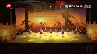 延边大型电视文艺晚会《我和我的祖国》网络点击量超150万次