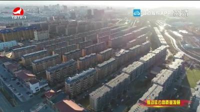 今年1-8月 珲春市固定资产投资同比增长7.3%