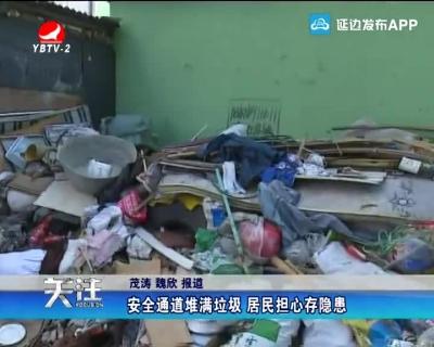 安全通道堆满垃圾 居民担心存隐患