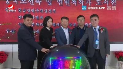 庆祝新中国成立70周年中国朝鲜族暨延边籍作家图书展在延吉开幕
