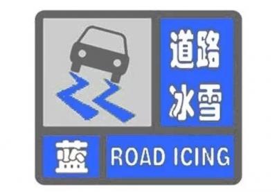 今夜有雨夹雪!!我州连续发布两个预警信号!